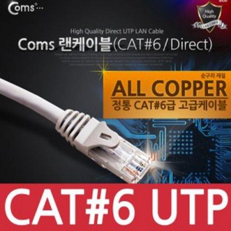 Coms UTP CAT6 기가 랜 케이블 Direct 30M
