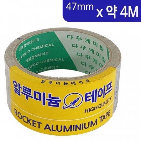 로켓 알루미늄 테이프(0227) 47mmX약4m 알미늄 은박