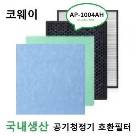 코웨이호환 1004set 공기청정기필터 AP-1004AH 국내산