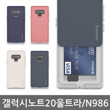 갤럭시노트20울트라 RK 슬라이드 범퍼케이스 N986