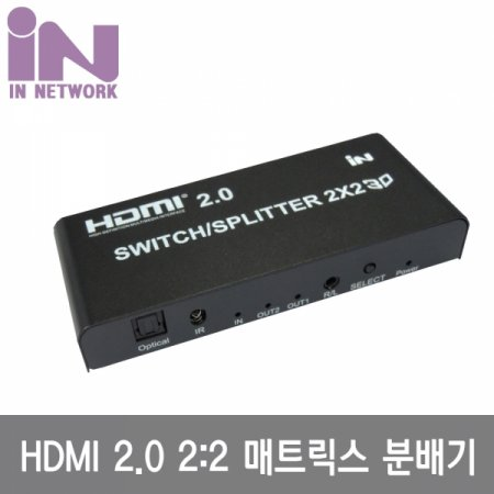 HDMI 2X2 매트릭스 HDMI 2.0 선택분배 4K2K 60Hz 입력2 출력2