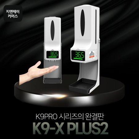 지앤제이 손소독기 손세정제 세정제 자동손세정기 k9x