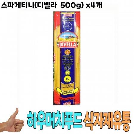 식자재 도매 유통) 스파게티니(디벨라 500g) x4개
