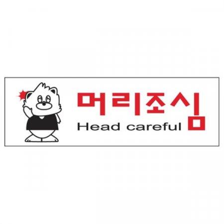 머리조심(U-3545) 기타표지판