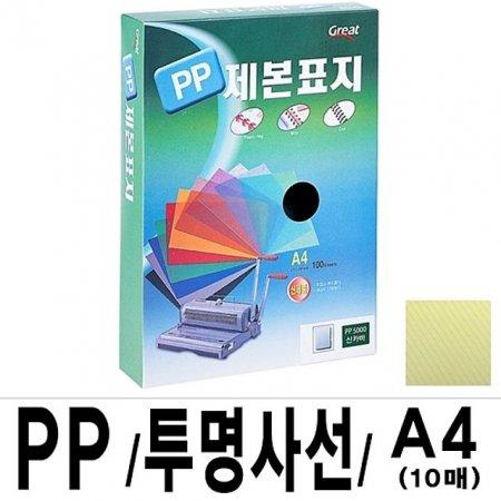 소포장 PP투명사선제본표지 5000 A4 노랑1팩(10장입)