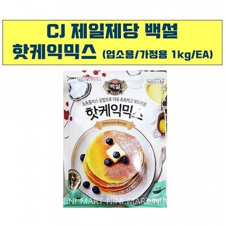 핫케익 믹스 백설 1kg x10개 가루 파우더 업소 식당