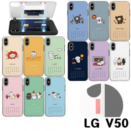 LG V50 V500 말티캘린더 마그네틱 범퍼 케이스
