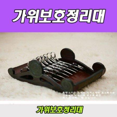 새일 김상호가위 가위보호정리대