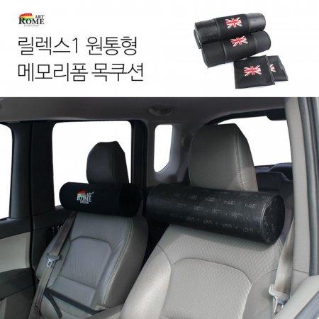 릴렉스1 원통형 메모리폼 목쿠션 지티
