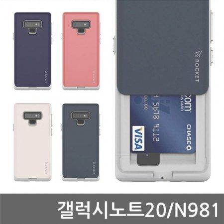 갤럭시노트20 RK 슬라이드 범퍼케이스 N981