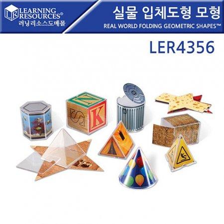 [러닝리소스]실물 입체도형 모형 LER4356 EDU4356 입체도형 입체모형 실물입체모형 실물전개도