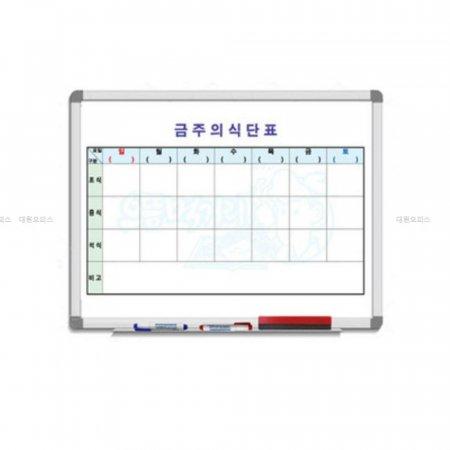 금강칠판 주간 식단표보드(40x60cm)-A형 알루미늄몰딩