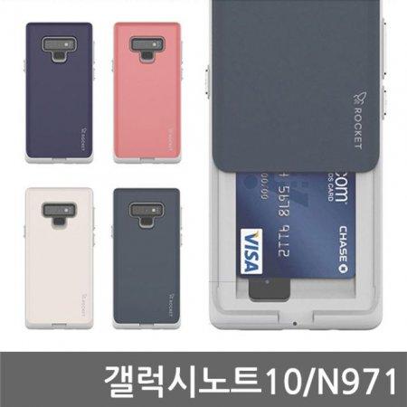 갤럭시노트10 RK 슬라이드 범퍼케이스 N971