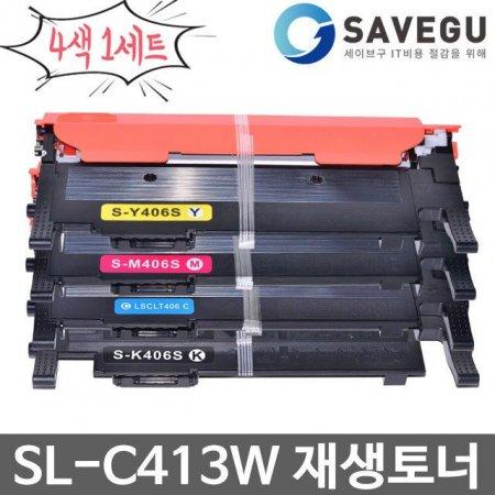 고품질 삼성 SL-C413W 4색1세트 재생토너 CLT-406S