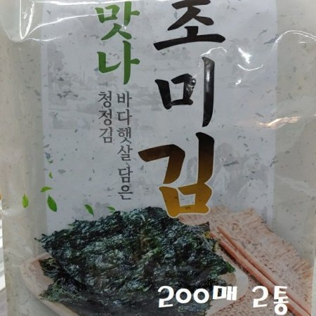 청정바다햇살 국내산 조미김 200매
