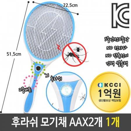 신형 후라쉬 모기채 안전 인증 AAX2 전기 강력 파리채