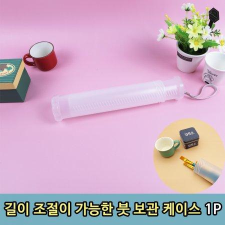 길이조절 미술용 붓 낚시찌 보관통 케이스 1p