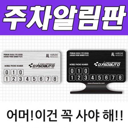 D카콘 수입자동차 로고 주차 알림판 (2099)