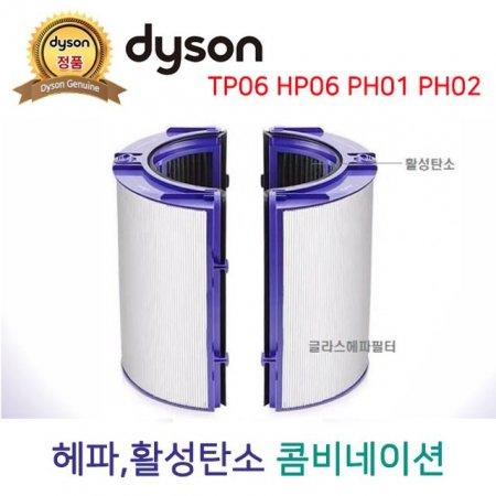 공식정품 다이슨 퓨어핫앤쿨필터 TP06 HP06 PH01 PH02