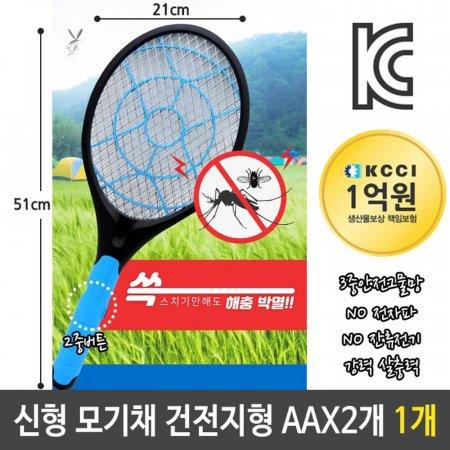 신형 모기채 안전 인증 AAX2개 전기 강력 3중 파리채