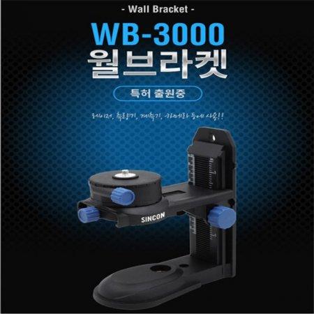 신콘 윌브라켓 WB-3000 신콘레벨기 브라켓 WB3000