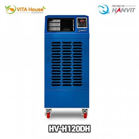 한빛 산업용 이동식 제습기 HV-H120DH