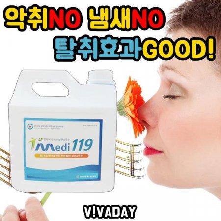 살균소독수 메디119 4L - 천연살균탈취수