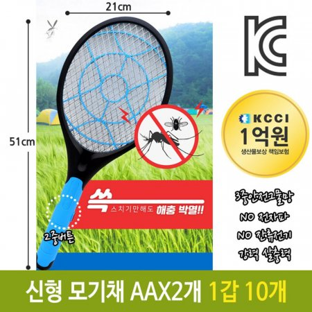 신형 모기채 안전 인증 AAX2개 파리채 전기 3중 강력
