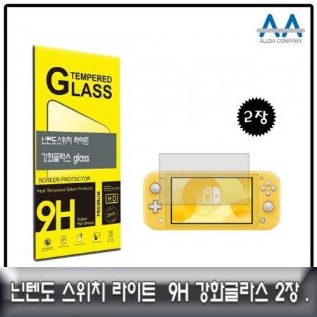 닌텐도 스위치 라이트 9H 강화글라스 2장 구성/ALLDA