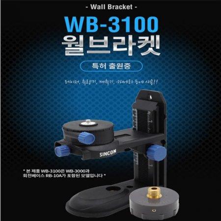 신콘 윌브라켓 WB-3100 신콘레벨기 브라켓 WB3100