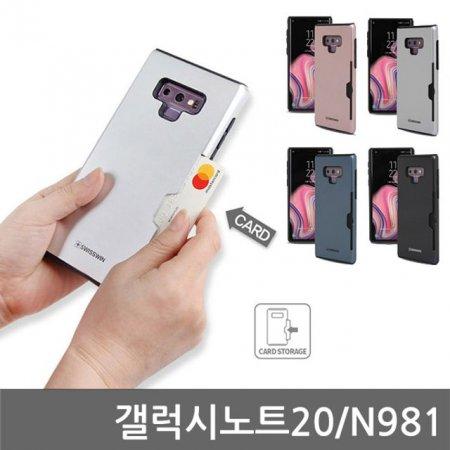 갤럭시노트20 Swin 카드 범퍼케이스 N981
