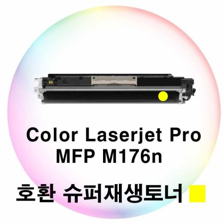 CLJ Pro MFP M176n용 호환 슈퍼재생토너 노랑