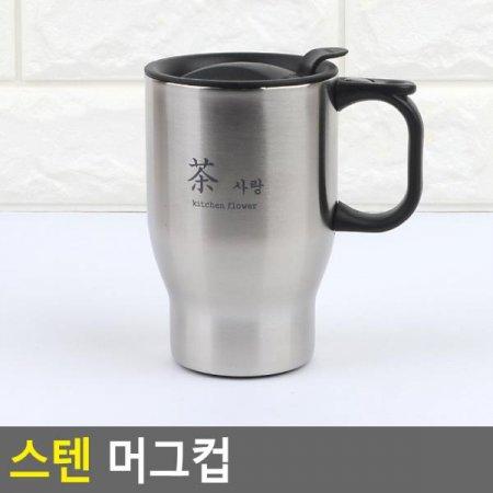 스텐 머그컵 0.37L 급식실컵 급식컵 깔끔한물컵 물컵