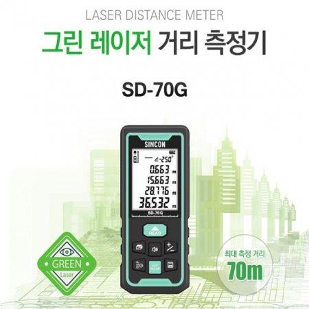 신콘 그린 포인트거리측정기 SD-70G 거리측정기 SD70G