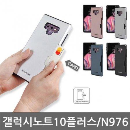 갤럭시노트10플러스 Swin 카드 범퍼케이스 N976