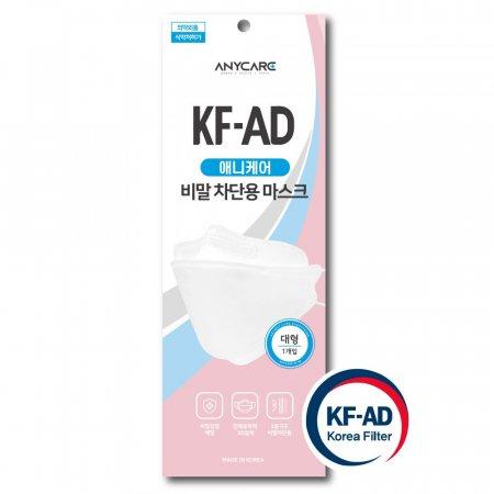 국내생산 애니케어 KF-AD 마스크 KFAD 대형 개별포장