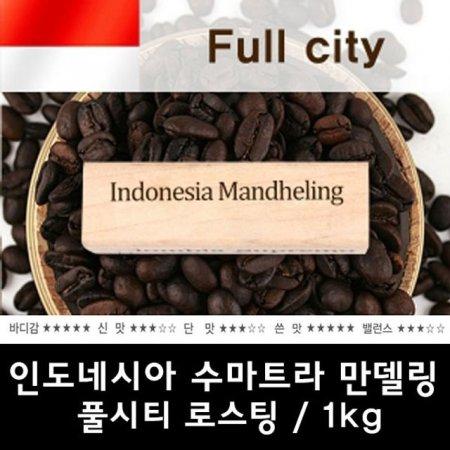 인도네시아 수마트라 만델링 1kg/원두커피/당일로스팅