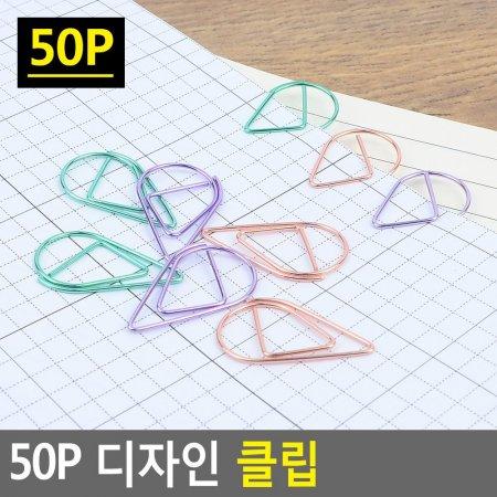 50P 디자인 클립