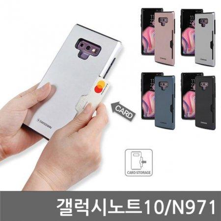 갤럭시노트10 Swin 카드 범퍼케이스 N971