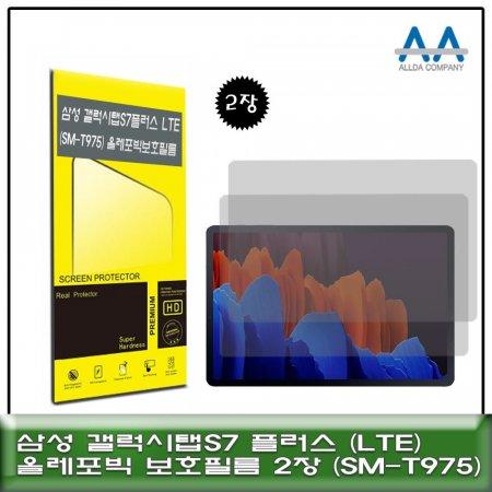 갤럭시탭S7 플러스 LTE(SM-T975)올레포빅 보호필름2장