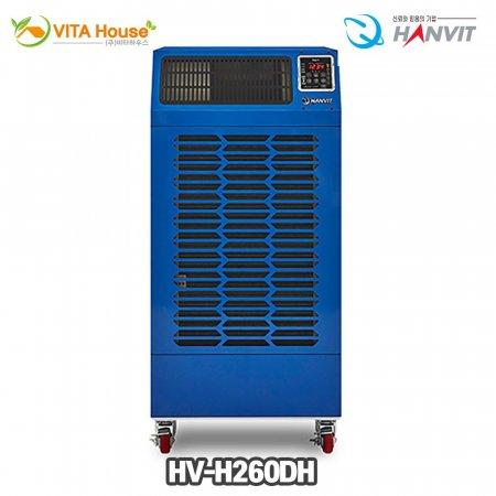 한빛 산업용 이동식 제습기 HV-H260DH