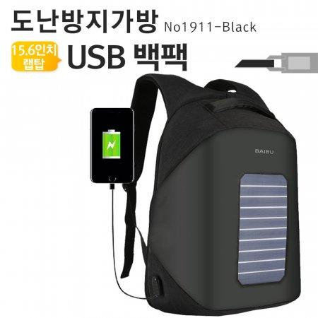 쏠라충전 USB백팩 1911