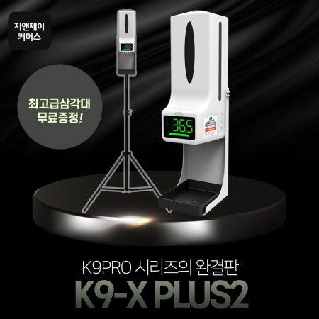 지앤제이 손세정제 손소독기 세정제 자동손세정기 k9x