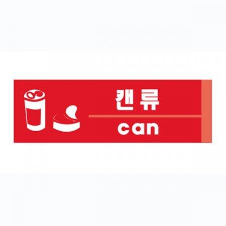 캔류(can/U-2821) 기타표지판