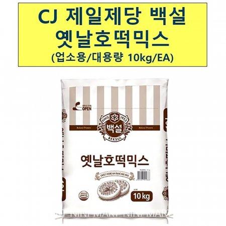 호떡 믹스 백설 10kg 대용량 가루 파우더 업소 식당
