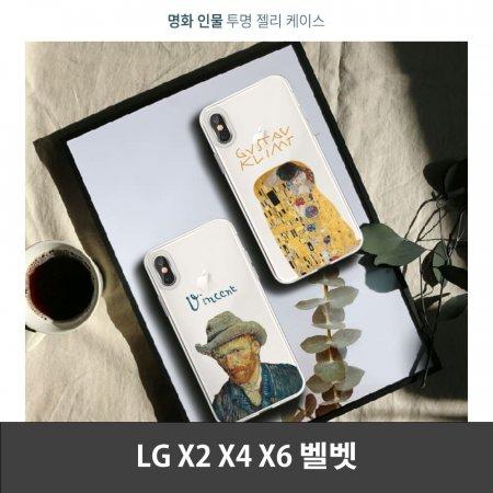 LG X2/X4/X6 벨벳 명화 인물 젤리케이스