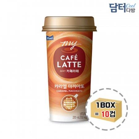 매일유업 카페라떼 카라멜마끼아또 220ml (10컵)
