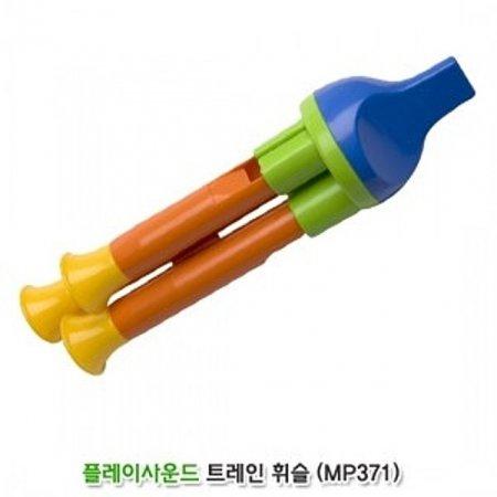 할릴릿 트레인휘슬 (MP371)