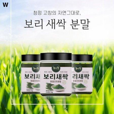 국산동결건조 새싹보리분말35g