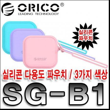 오리코 SG-B1 실리콘파우치 화장품파우치 휴대용
